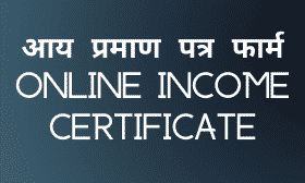 Aay Praman Patra Form Online Income Certificate Application 2020-21 PDF Download