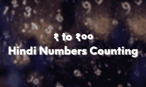 ginti in hindi number counting 1 to 100