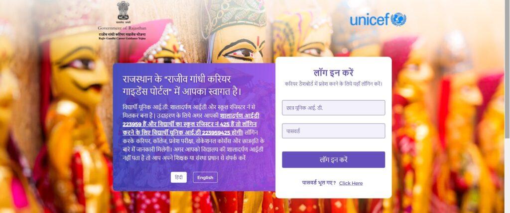 rajiv gandhi career portal website